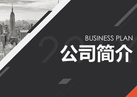 上海轩辕展览服务nba山猫直播在线观看公司简介